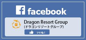 ドラゴンリゾートグループFacebook